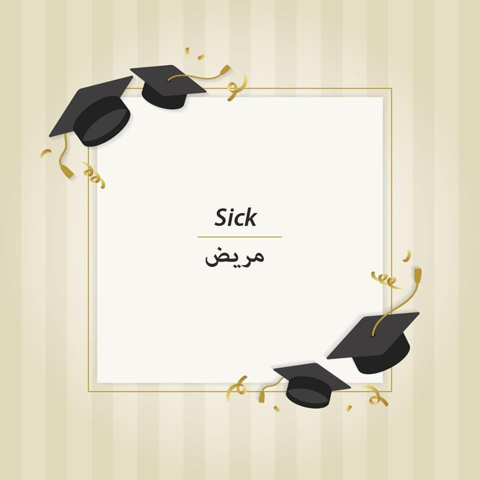 كلمة Sick مريض انجليزي Inglizy