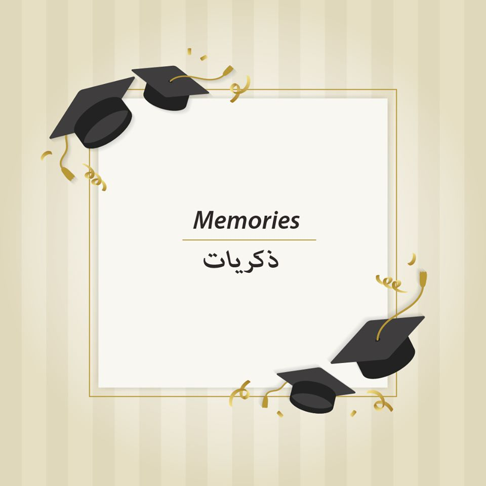 كلمة Memories ذكريات انجليزي Inglizy