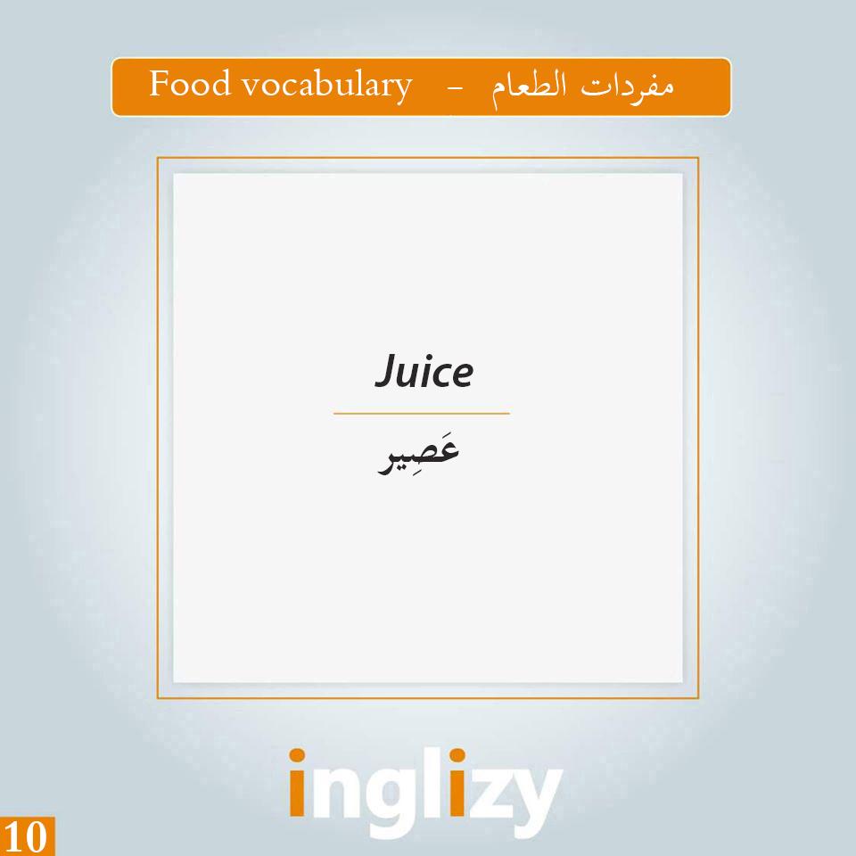 كلمة Juice ع ص ير انجليزي Inglizy