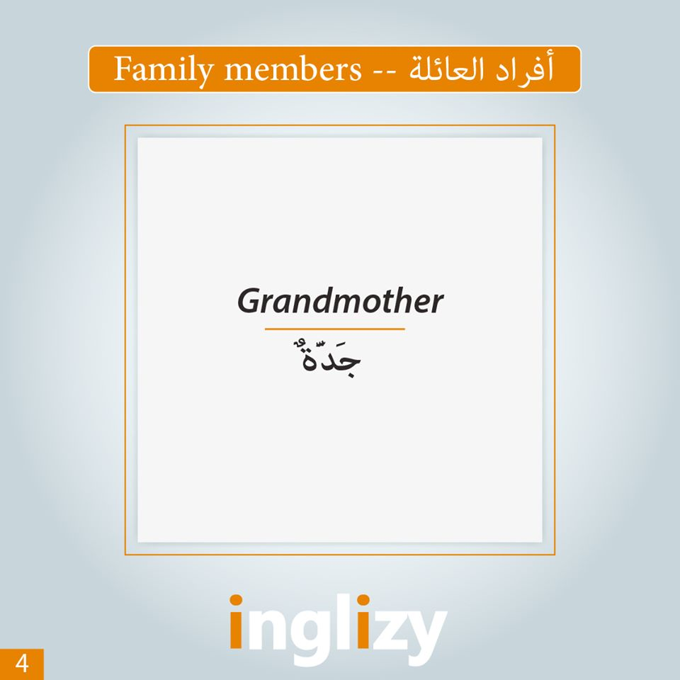 كلمة Grandmother ج د ة انجليزي Inglizy
