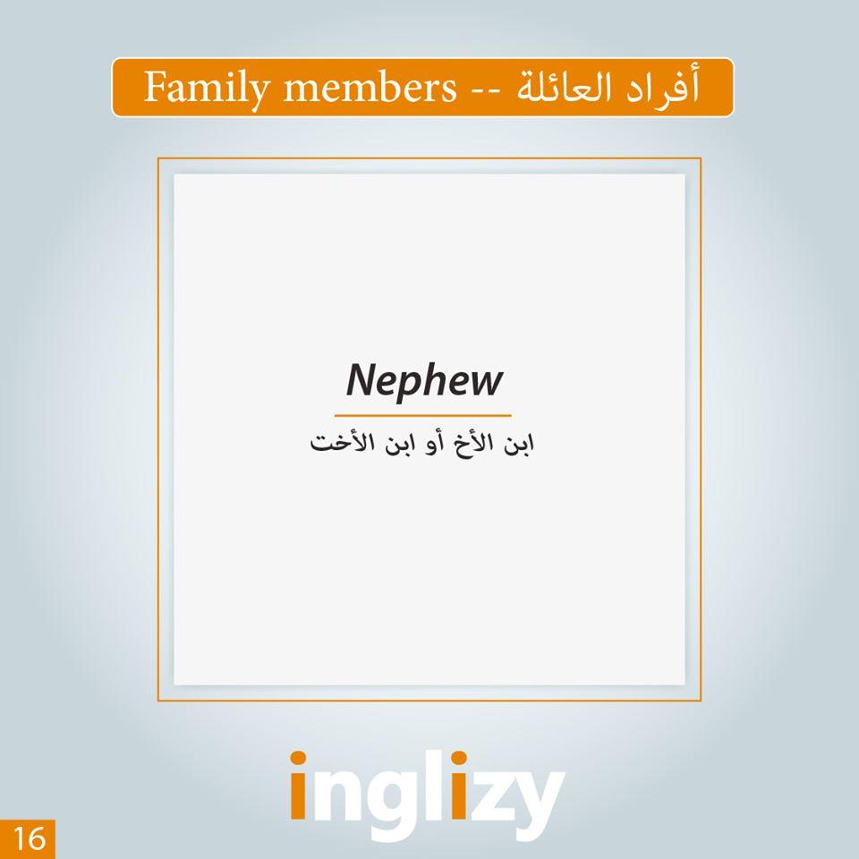 كلمة Nephew ابن الأخ ابن الأخت انجليزي Inglizy